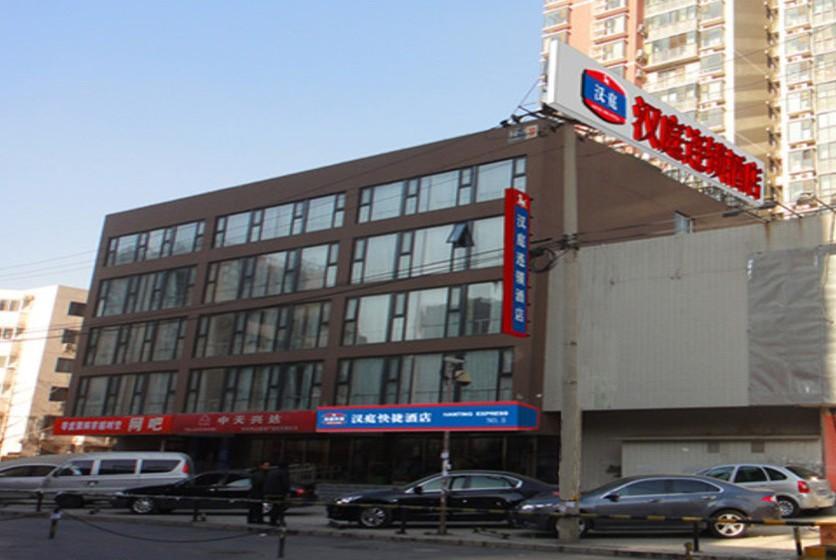 首都师范大学附近有便宜的宾馆没有啊