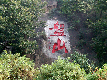推荐目的地:盘山 国家:中国 城市:天津蓟县 推荐理由:   盘山风景名胜